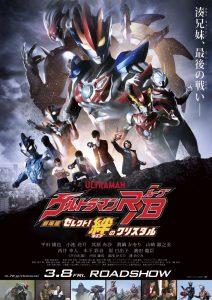 Ultraman R/B: Select! The Crystal of Bond 2019 DVDR BD NTSC Latino