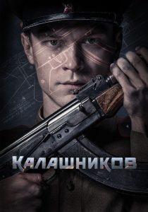 Kalashnikov 2020 DVDR BD NTSC SUB