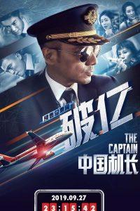 Zhong Guo Ji Zhang 2019 DVDR BD NTSC LATINO