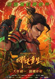 Xin Shen Bang: Ne Zha Chongsheng 2021 DVDR BD NTSC Latino 5.1