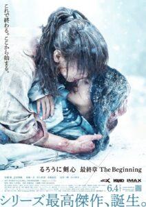 Rurôni Kenshin: The Beginning 2021 DVD Dual Latino 5.1